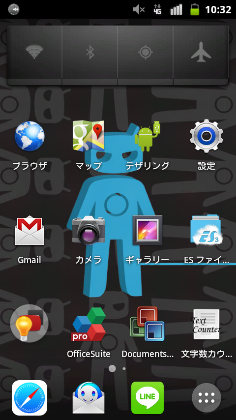 カスタムロム Xperia SO-01b(X10)GB2.3.7