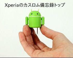 Xperiaカスロム備忘録
