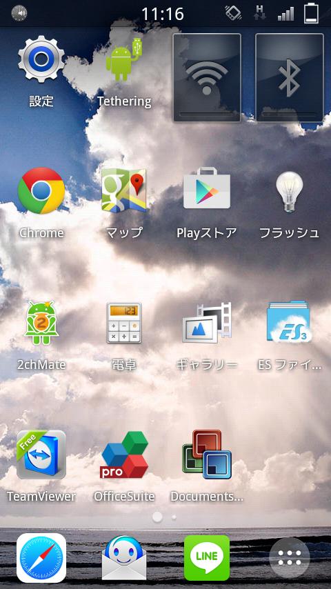 カスタムロム Xperia SO-01b(X10)GB2.3