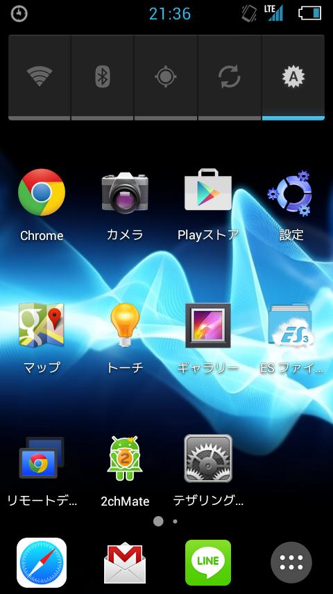 カスタムロム Xperia SO-01b(X10)JB4.1 v2