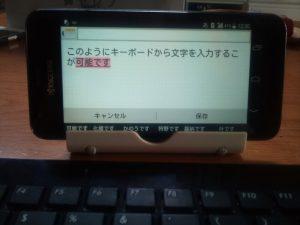 android-keyboad2