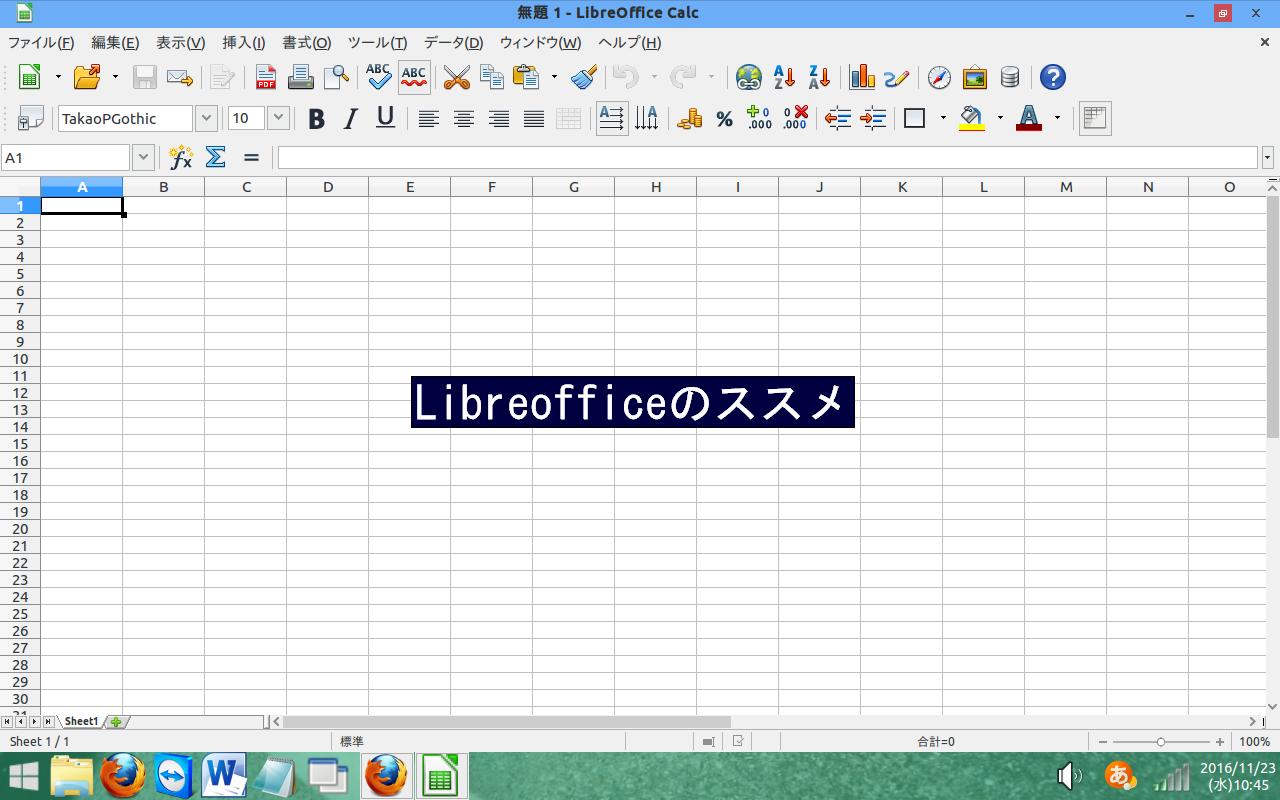 フリーのオフィスソフト Libreofficeについて