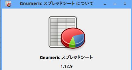 Linuxで使える軽量表計算ソフト Gnumericについて