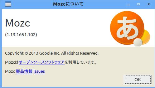 Linux用のオススメIME、Mozcについて