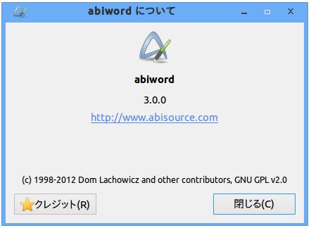 Linuxの軽量文章作成ソフト Abiword