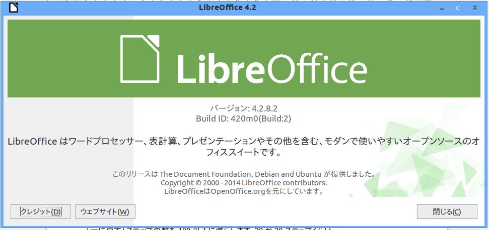 Libreofficeを軽量化して快適に使おう