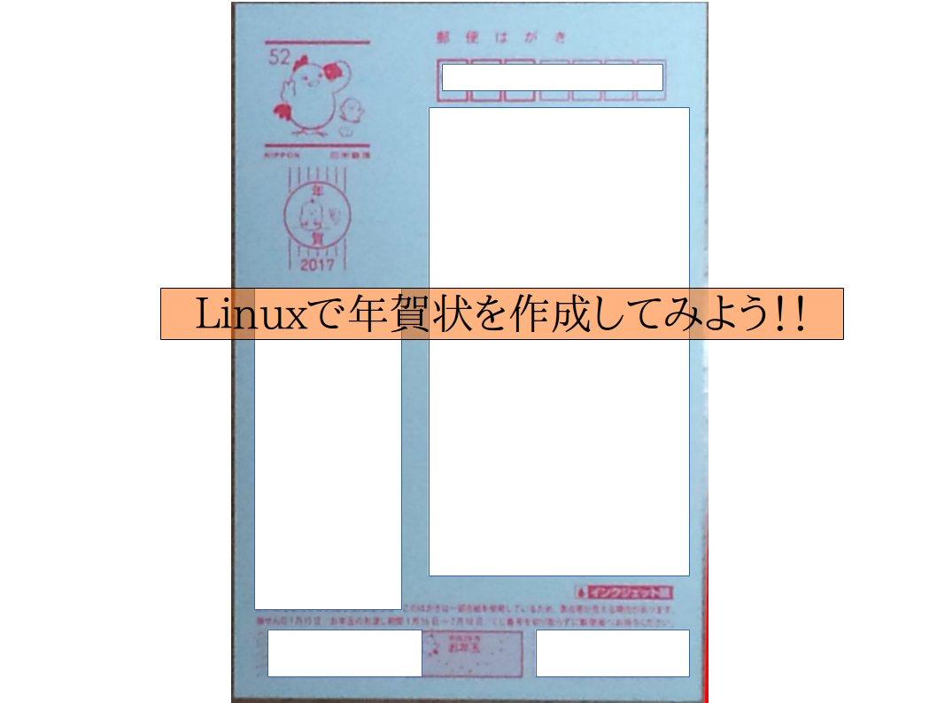 Linuxで年賀状の作成をやってみよう