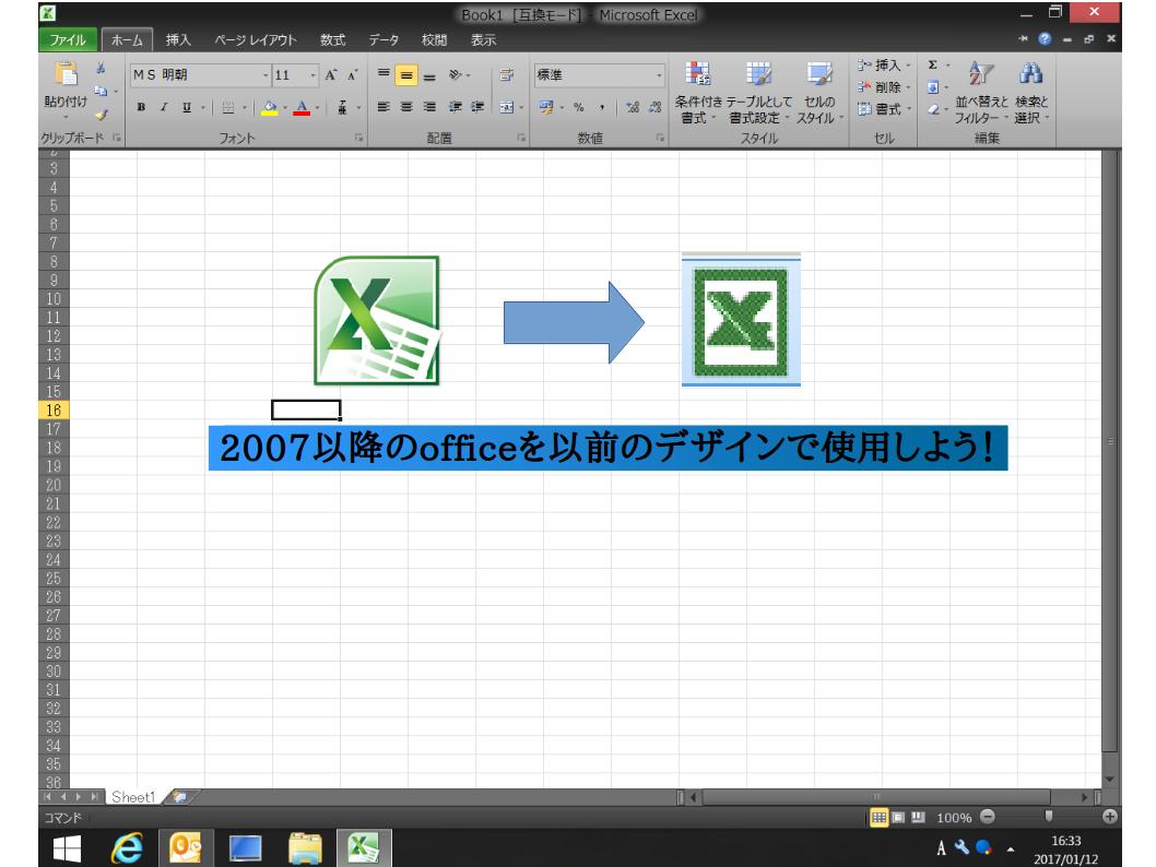 マイクロソフトのoffice2010をクラシックUIに