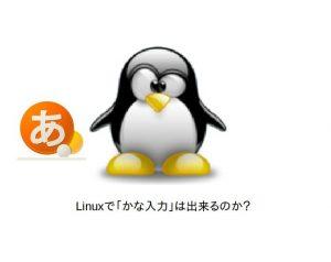 Linuxでかな入力