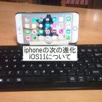 iphone7Sに搭載されるiOS11について