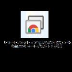 リモートデスクトップでスマホをパソコン化(chromeリモートデスクトップ編)