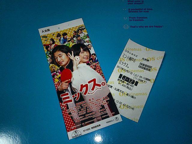 瑛太&新垣結衣主演の映画ミックスを見てきました。最初から最後まで楽しく見させてもらいました。監督もよかったんでしょうね、出演者もよくなかなかいい作品でした