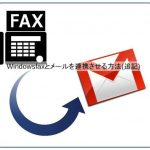 Windowsfaxとメールを連携させる方法(追記)