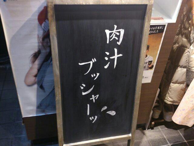 昨日仕事で行った焼肉屋さんの看板です。このフレーズはゆるキャラで有名なあのお方。#なし汁ブシャー #肉汁