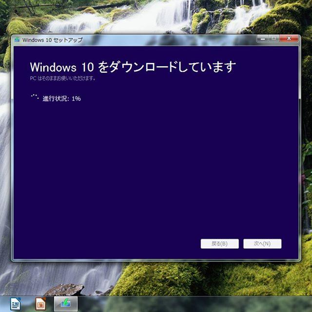 Microsoft のホームページを散策していたら Windows 10へのアップロードというボタン見つけたので、どうしても機能してないだろうと思ってる遊び半分でクリック。まさか本当にアップロードされることになるとは。スマホのテザリングで使っていたらあっという間になくなるデータ通信容量、慌てて wi-fi に切り替えましたがどうなることやら。そしてまだ月の半分以上も残っているのにスマホ生活どうしよう