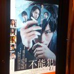 松坂桃李主演の不能犯へ 行ってきました。