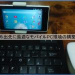 Building of the mobile PC environment most suitable for a going out destination
