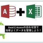 ExcelとAccessの合わせ技で効率よくデータ管理しよう!