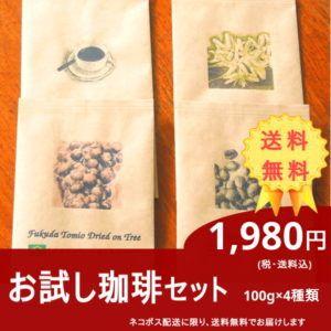 スペシャルティコーヒー・ゆう珈琲のお試しセットの写真です